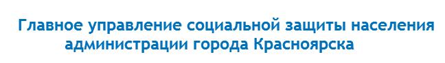 Главное управление социальной защиты населения администрации города Красноярск