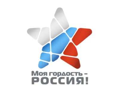 моя гордость Россия